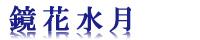 鏡花水月 文月 蓮の一次小説サイト